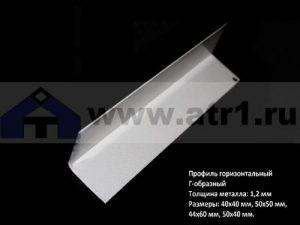 Профиль Г- образный для фасадной системы, обрешетки, оцинкованный