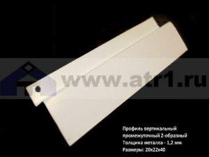 Профиль фасадный Z-образный для фасадной системы от производителя