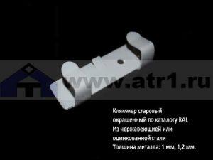 Кляммер стартовый под керамогранит для фасадной системы от производителя.