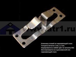 Кляммер угллвой под керамогранит для фасадной системы от производителя.