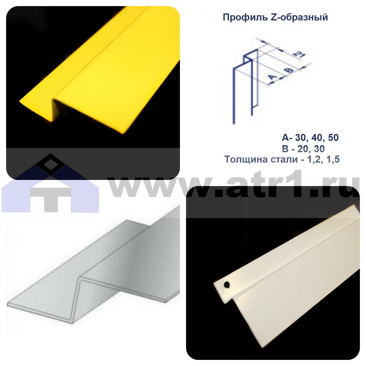 Z-профиль фасадный промежуточный, купить, низкая цена от производителя.