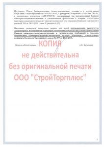 Санитарно-эпидемиологическое заключение стр. 3